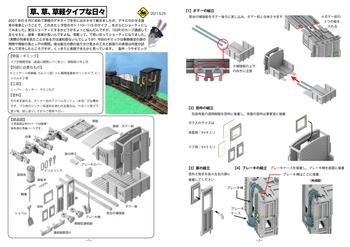 ブログ用草軽ホト組説1-2P.jpg