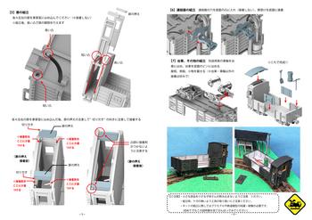 ブログ用草軽ホト組説3-4P.jpg