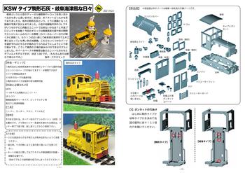 ブログ用KATO駒形岐阜1-2P.jpg