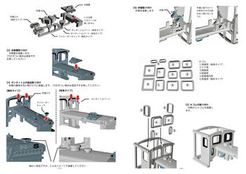 ブログ用KATO駒形岐阜3-4P.jpg