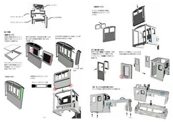 ブログ用KATO駒形岐阜5-6P.jpg