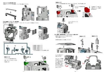 ブログ用KATO駒形岐阜7-8P.jpg